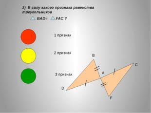 2) В силу какого признака равенства треугольников BAD= FAC ? 1 признак 2 приз