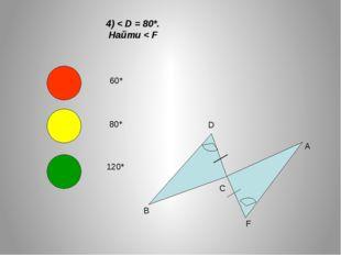 4) < D = 80*. Найти < F D B C A F 60* 80* 120*