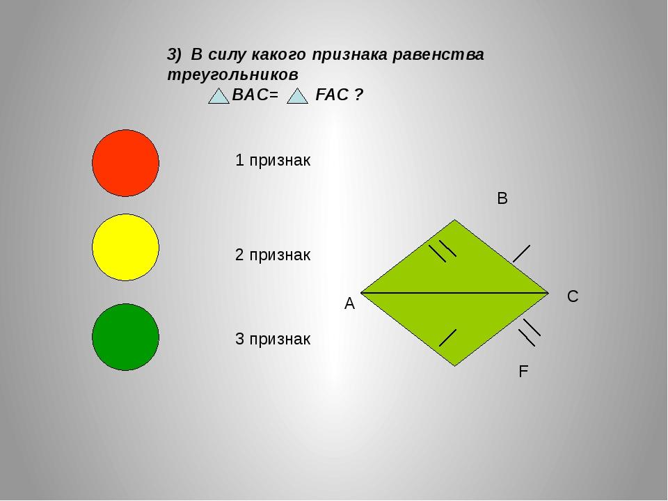 3) В силу какого признака равенства треугольников BAC= FAC ? 1 признак 2 приз...