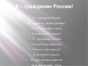 Я – гражданин России! Я – гражданин России! Не правда ль, звучит красиво? Сме