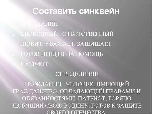Составить синквейн ГРАЖДАНИН СВОБОДНЫЙ , ОТВЕТСТВЕННЫЙ ЛЮБИТ, УВАЖАЕТ, ЗАЩИЩА...