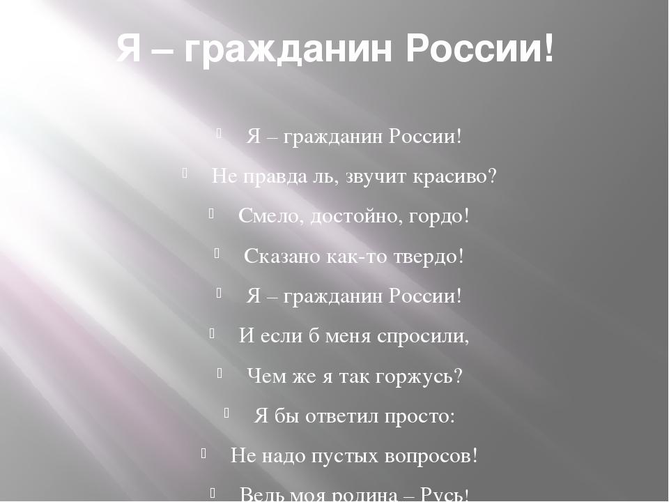 Я – гражданин России! Я – гражданин России! Не правда ль, звучит красиво? Сме...