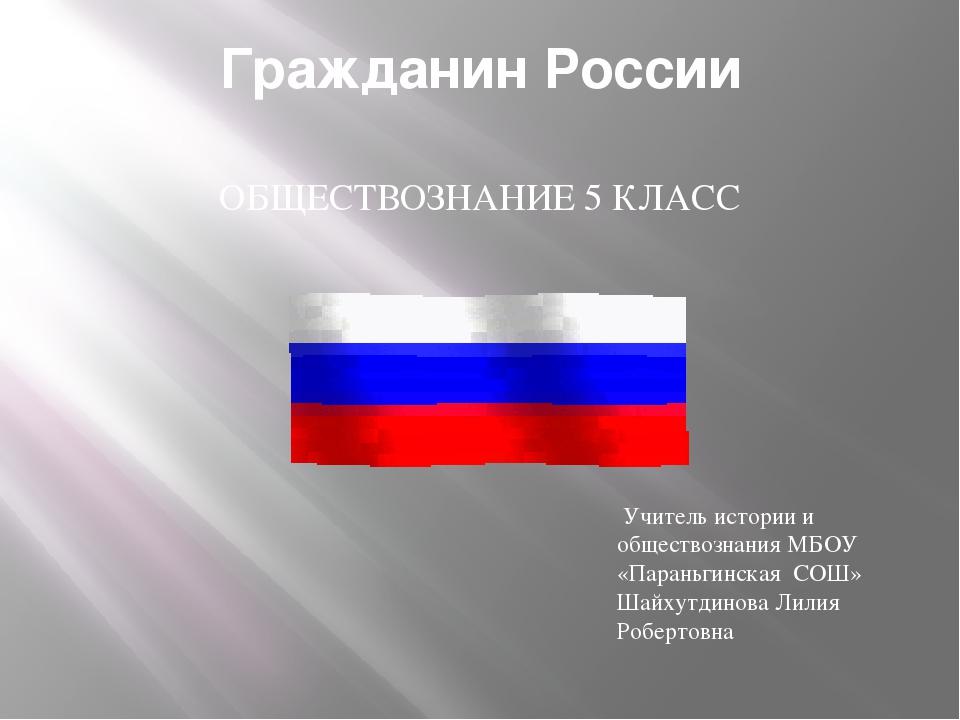 Учитель истории и обществознания МБОУ «Параньгинская СОШ» Шайхутдинова Лилия...