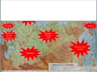 Всего среди участников интервенции вРСФСРиЗакавказье, насчитывают 14 госуд
