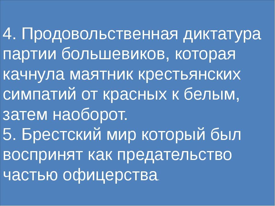 4. Продовольственная диктатура партии большевиков, которая качнула маятник кр...