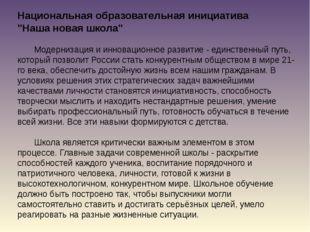 """Национальная образовательная инициатива """"Наша новая школа"""" Модернизаци"""