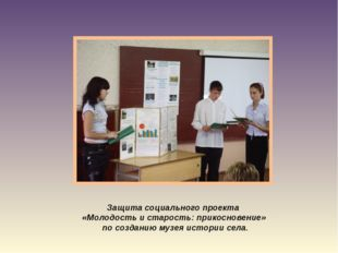 Защита социального проекта «Молодость и старость: прикосновение» по созданию