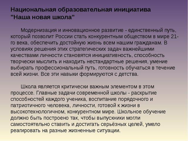 """Национальная образовательная инициатива """"Наша новая школа"""" Модернизаци..."""