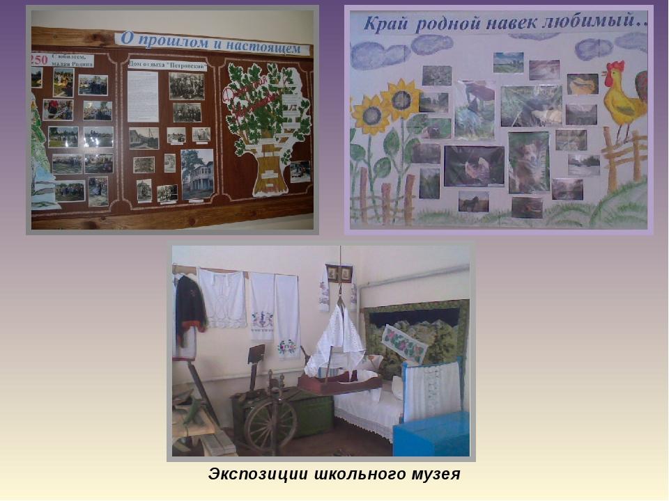 Экспозиции школьного музея