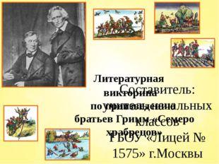 Литературная викторина по произведению братьев Гримм «Семеро храбрецов» Соста