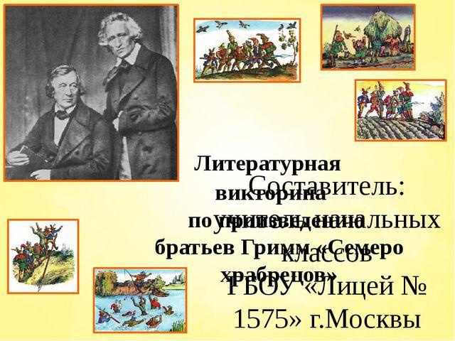 Литературная викторина по произведению братьев Гримм «Семеро храбрецов» Соста...