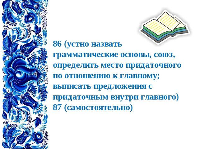86 (устно назвать грамматические основы, союз, определить место придаточного...