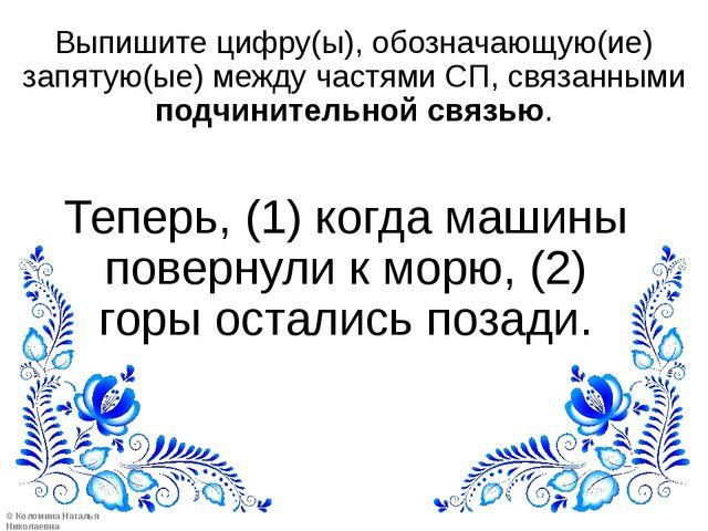 Выпишите цифру(ы), обозначающую(ие) запятую(ые) между частями СП, связанными...