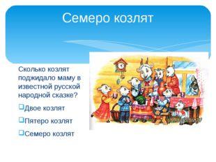 Семеро козлят Сколько козлят поджидало маму в известной русской народной сказ