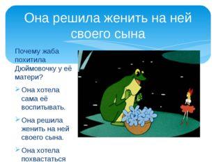 Она решила женить на ней своего сына Почему жаба похитила Дюймовочку у её мат