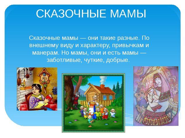 СКАЗОЧНЫЕ МАМЫ Сказочные мамы — они такие разные. По внешнему виду и характер...