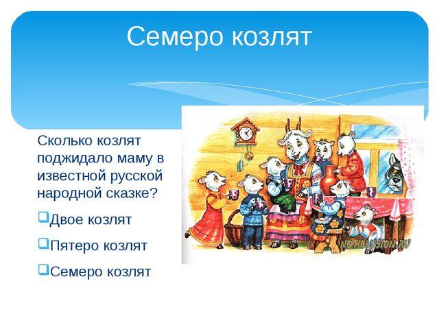 Семеро козлят Сколько козлят поджидало маму в известной русской народной сказ...