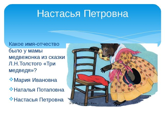 Настасья Петровна Какое имя-отчество было у мамы медвежонка из сказки Л.Н.Тол...
