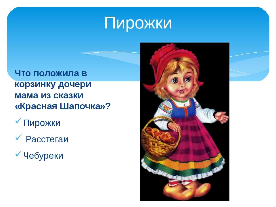Пирожки Что положила в корзинку дочери мама из сказки «Красная Шапочка»? Пиро...