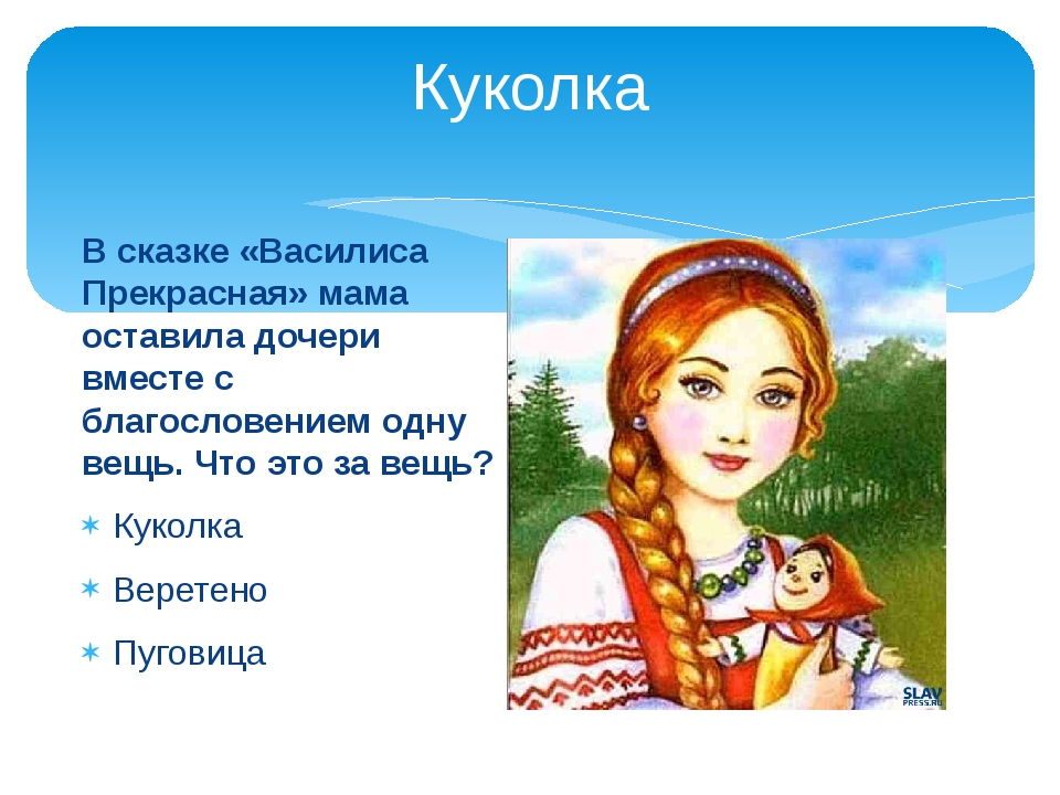 Куколка В сказке «Василиса Прекрасная» мама оставила дочери вместе с благосло...