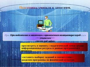 При подготовке к занятиям с применением компьютера перед учителем стоит ряд