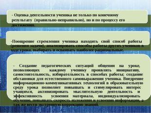 - Оценка деятельности ученика не только по конечному результату (правильно-н