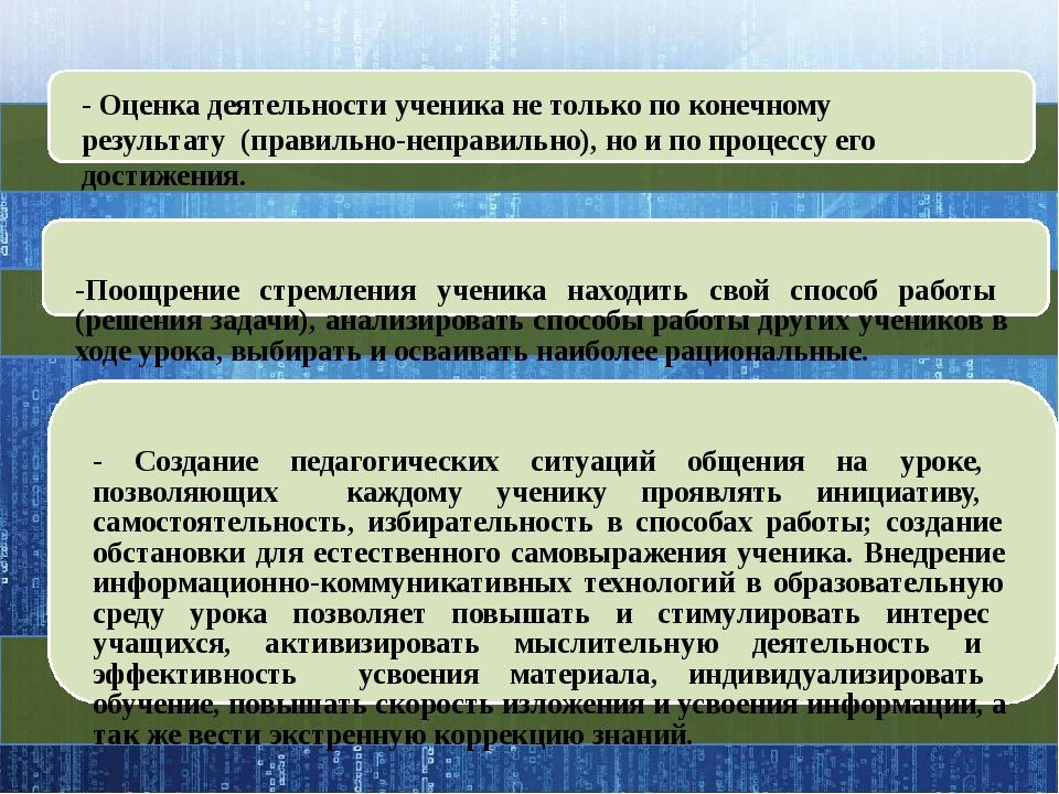 - Оценка деятельности ученика не только по конечному результату (правильно-н...