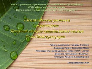 МКУ «Управление образования» Усть-Майского улуса (района) МБОУ «Петропавловск