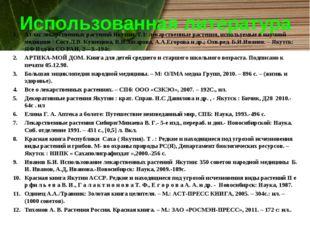 Использованная литература Атлас лекарственных растений Якутии. Т.1: лекарстве