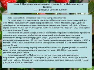 Глава 1. Природно-климатические условия Усть-Майского улуса (района) 1. Приро