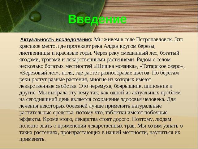 Введение Актуальность исследования: Мы живем в селе Петропавловск. Это красив...