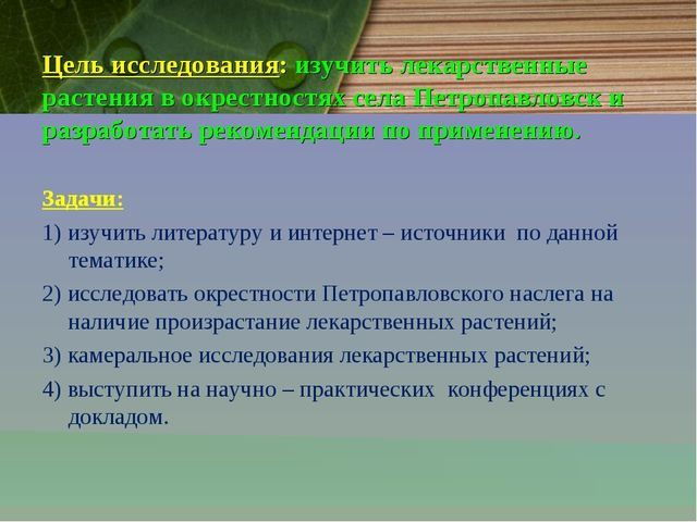 Цель исследования: изучить лекарственные растения в окрестностях села Петропа...