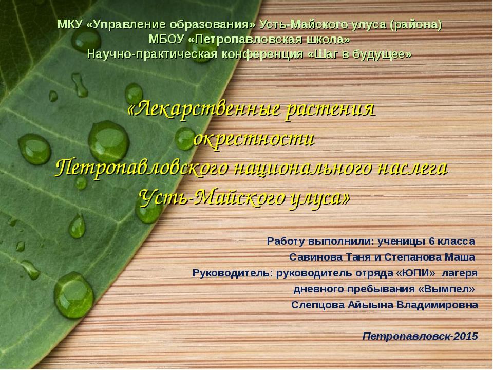 МКУ «Управление образования» Усть-Майского улуса (района) МБОУ «Петропавловск...