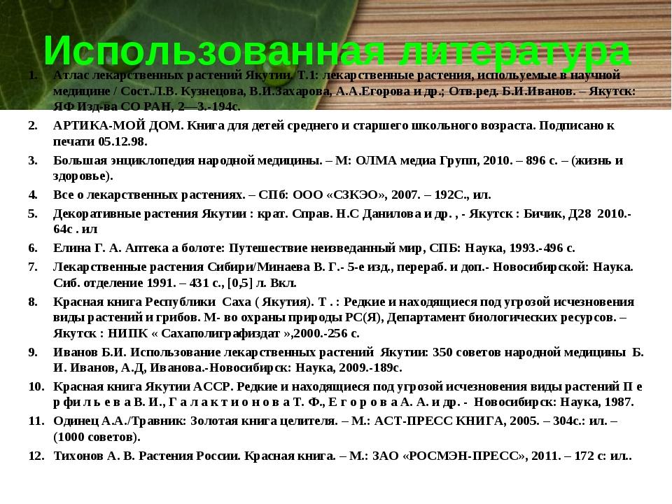 Использованная литература Атлас лекарственных растений Якутии. Т.1: лекарстве...