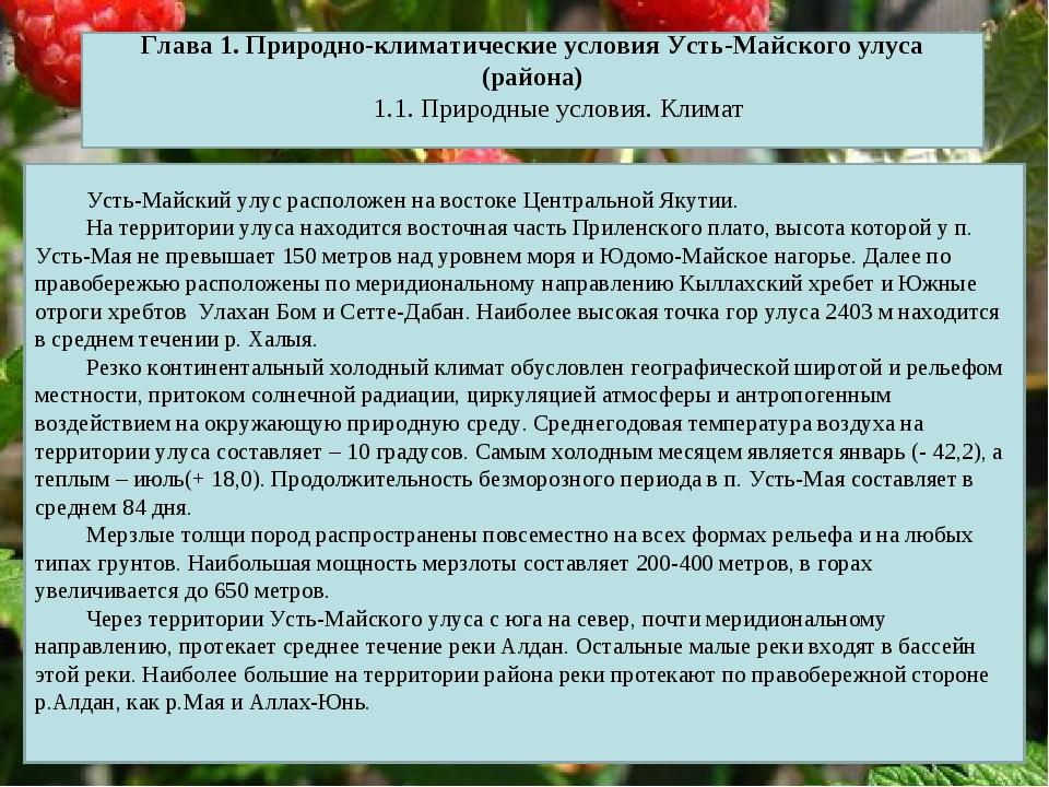 Глава 1. Природно-климатические условия Усть-Майского улуса (района) 1. Приро...