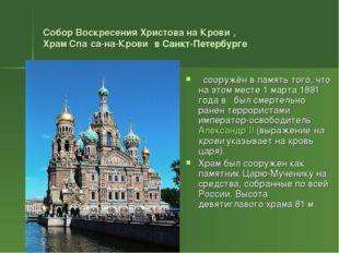 Собор Воскресения Христова на Крови́, Храм Спа́са-на-Крови́ в Санкт-Петербург