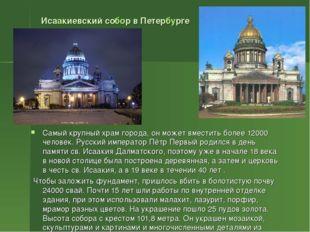 Исаакиевский собор в Петербурге Самый крупный храм города, он может вместить