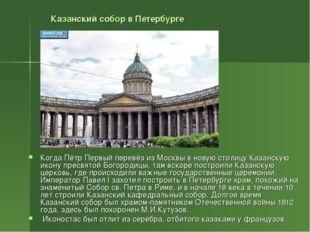 Казанский собор в Петербурге Когда Пётр Первый перевёз из Москвы в новую стол