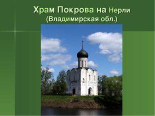 Храм Покрова на Нерли (Владимирская обл.)