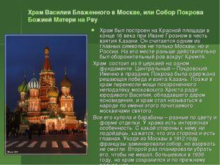 Храм Василия Блаженного в Москве, или Собор Покрова Божией Матери на Рву Храм