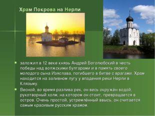 Храм Покрова на Нерли заложил в 12 веке князь Андрей Боголюбский в честь побе
