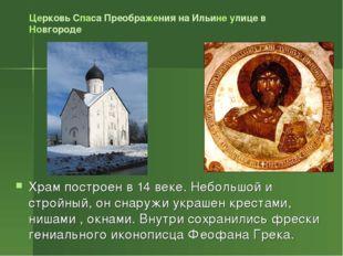 Церковь Спаса Преображения на Ильине улице в Новгороде Храм построен в 14 век