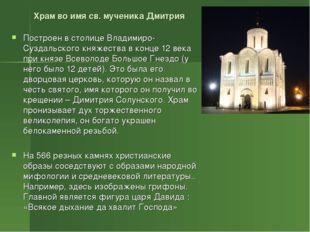 Храм во имя св. мученика Дмитрия Построен в столице Владимиро-Суздальского кн