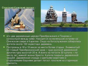 Спасский Кижский погост - это две деревянные церкви-Преображения и Покрова и