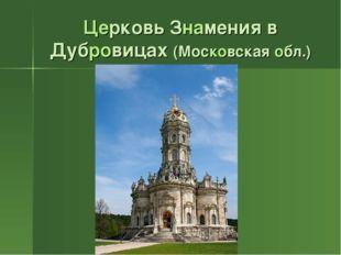 Церковь Знамения в Дубровицах (Московская обл.)