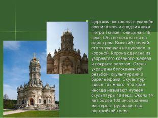 Церковь построена в усадьбе воспитателя и сподвижника Петра I князя Голицына