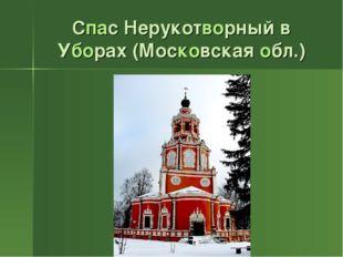 Спас Нерукотворный в Уборах (Московская обл.)