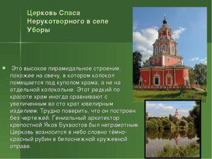 Церковь Спаса Нерукотворного в селе Уборы Это высокое пирамидальное строение,
