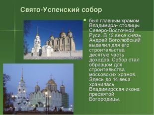 Свято-Успенский собор был главным храмом Владимира- столицы Северо-Восточной