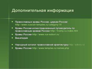 Дополнительная информация Православные храмы России, церкви России http://www